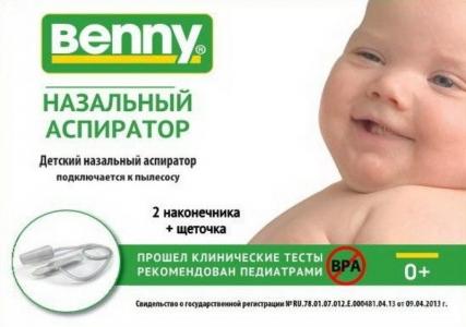 """Аспиратор назальный """"Benny Vac"""""""