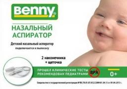 Аспиратор назальный Benny Vac